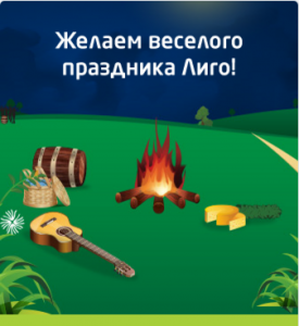 Лиго и в Янова ночь вместе с Vivus.lv